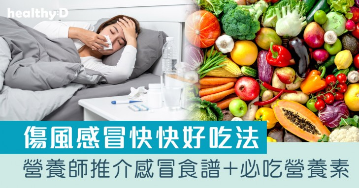 營養師推介感冒食譜!紓緩流感4種營養素要知道