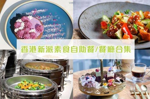 素食自助餐/餐廳推介2021 | 9間香港新派素食齋菜必試:李好純、Green Common、無肉食、韓式土生花、天‧悠蔬食