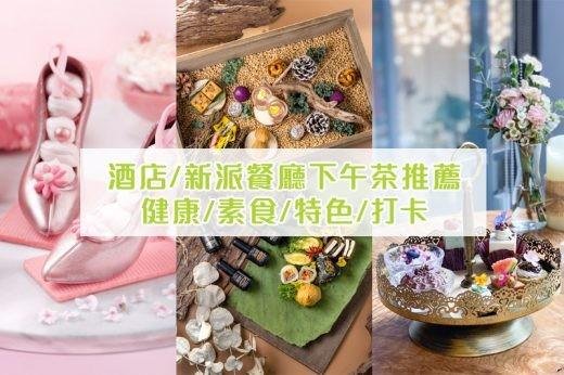 下午茶推薦2021-編輯嚴選8間健康-素食-特色-新派酒店餐廳