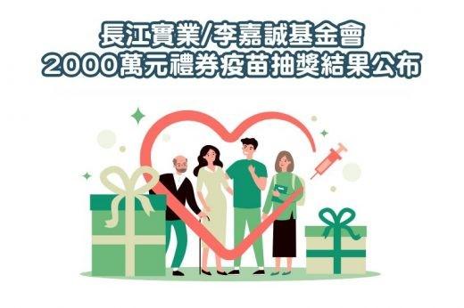 長江實業/李嘉誠基金會2000萬元禮券疫苗抽獎結果公布